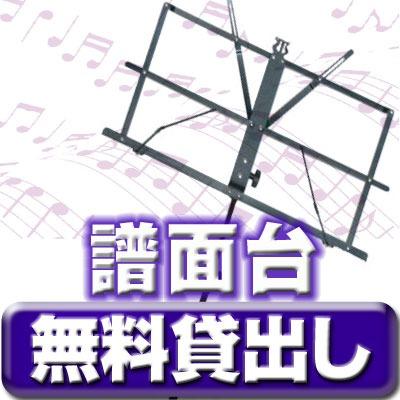 大久保駅 レンタルスタジオ  『新宿BMTスタジオ』では譜面台を無料で貸出しています。