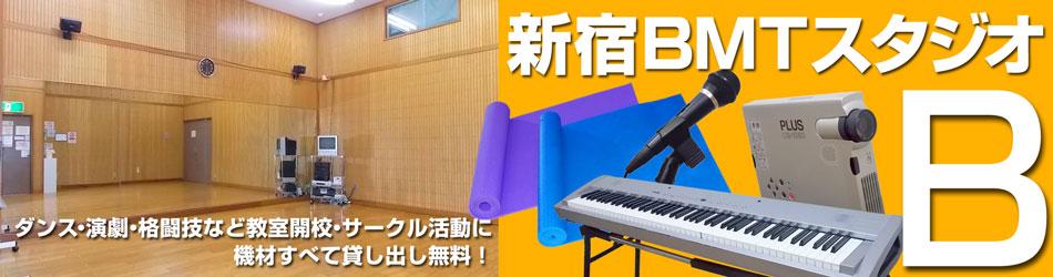 新宿 レンタルスタジオ