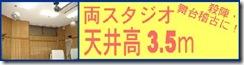 新宿レンタルスタジオの特徴 天井が高い