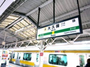 山手線 総武線 大久保駅 新大久保駅