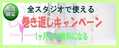 個人練習 大久保 新宿 キャンペーン