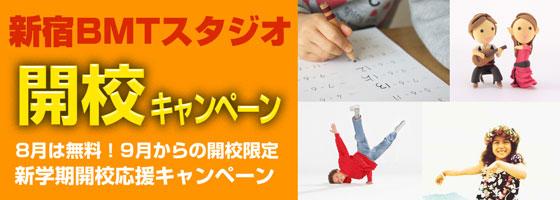 新宿大久保 レンタルスタジオ 『新宿BMT』 開校キャンペーン