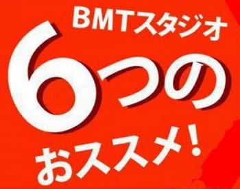 BMT_top3
