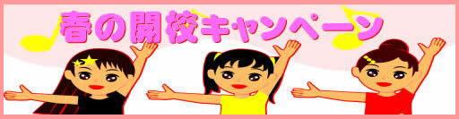 新宿 レンタルスタジオ の春の開校キャンペーン