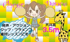 新宿 ダンススタジオ 天井高3.8m フラメンコ タップダンス 演劇 稽古